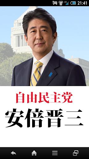 安倍晋三 プロフィール・活動報告アプリ