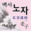 백서 노자 (도경 道 經) icon