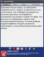 Screenshot of Любовный гороскоп