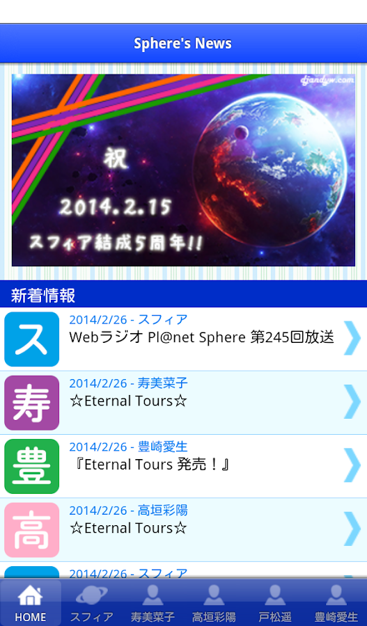 スフィア情報「Sphere's News」- screenshot