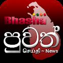 Bhasha Puvath – Sri Lanka News logo