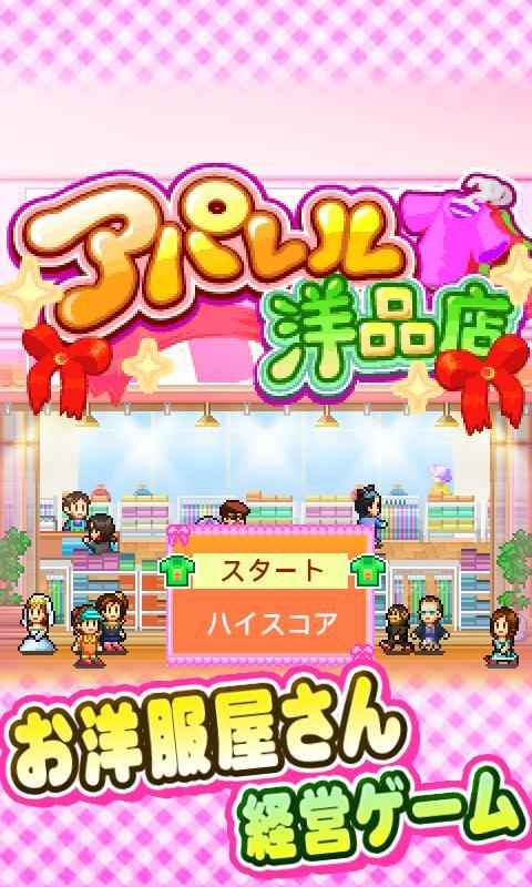 アパレル洋品店 screenshot #5