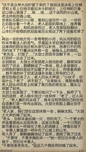 玄幻小说人气排行前十神作
