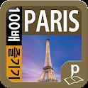 파리 100배 즐기기 icon