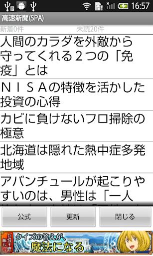 高速新聞 週刊ポストセブン