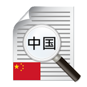 OCR for Simplified Chinese