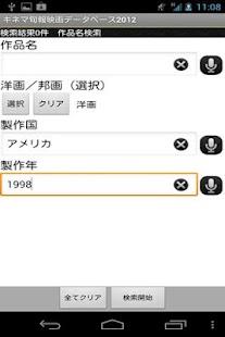 映画データベース キネマ旬報(最新版) - screenshot thumbnail