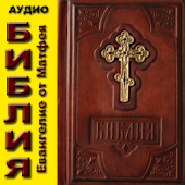Аудио Библия. Ев. от Матфея