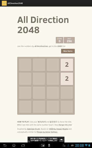 全方向2048