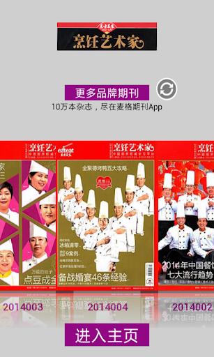 东方美食·烹饪艺术家