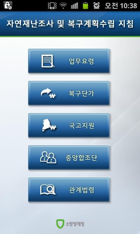 자연재난조사 및 복구계획수립 지침 (2014년) - screenshot
