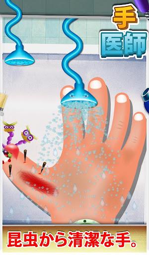 手ドクター - キッズゲーム|玩休閒App免費|玩APPs