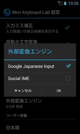 Wnn外部変換モジュール Google日本語入力