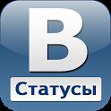 Статусы Для Контакта icon
