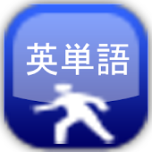 英単語12000-TOEIC・英検