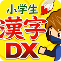 小学生手書き漢字ドリルDX - はんぷく学習シリーズ icon