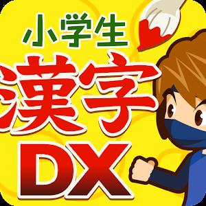 App 小学4年生漢字の読み練習 for ...