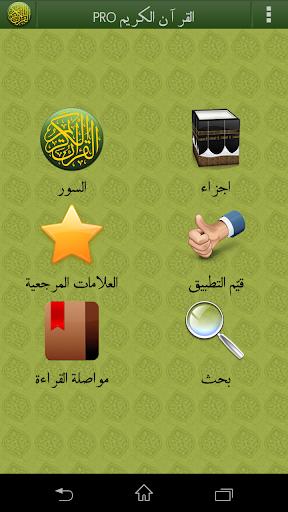 القرآن الكريم PRO