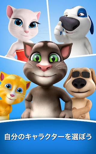 玩免費通訊APP|下載おしゃべり猫のトーキング・トムのMessenger app不用錢|硬是要APP