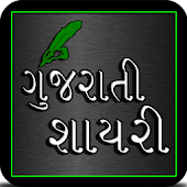 Gujarati Shayari Latest