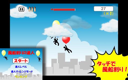 風船割りの達人ゲーム|玩動作App免費|玩APPs