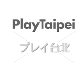 PlayTaipei (日本語版)