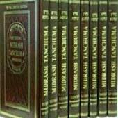 מדרש תנחומא - Midrash Tanhuma