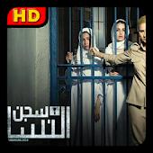 سجن النساء