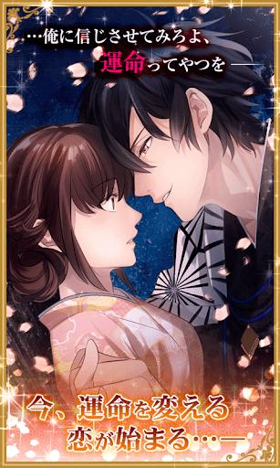 イケメン幕末◆運命の恋 女性向け恋愛ゲーム・乙女ゲーム