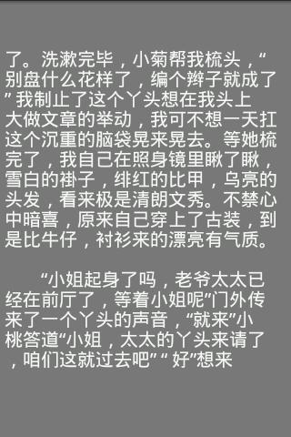 全本小说之金子合集 - screenshot