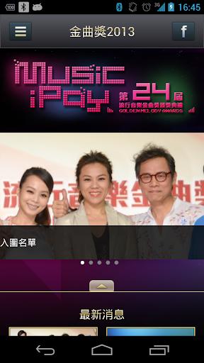 金曲獎2013