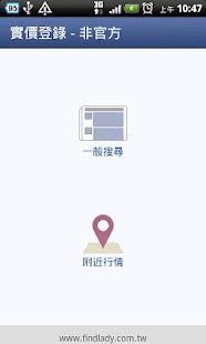 玩工具App|不動產實價查詢 - 非官方免費|APP試玩