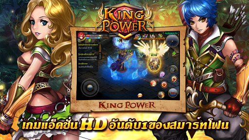 King Power - Siamgame