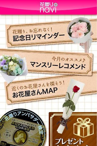 花贈りnavi