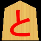 奈良将棋(お試し版)