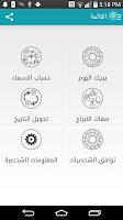 Screenshot of Names Calculator حساب الأسماء