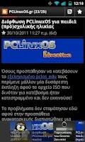 Screenshot of PCLinuxOS.gr