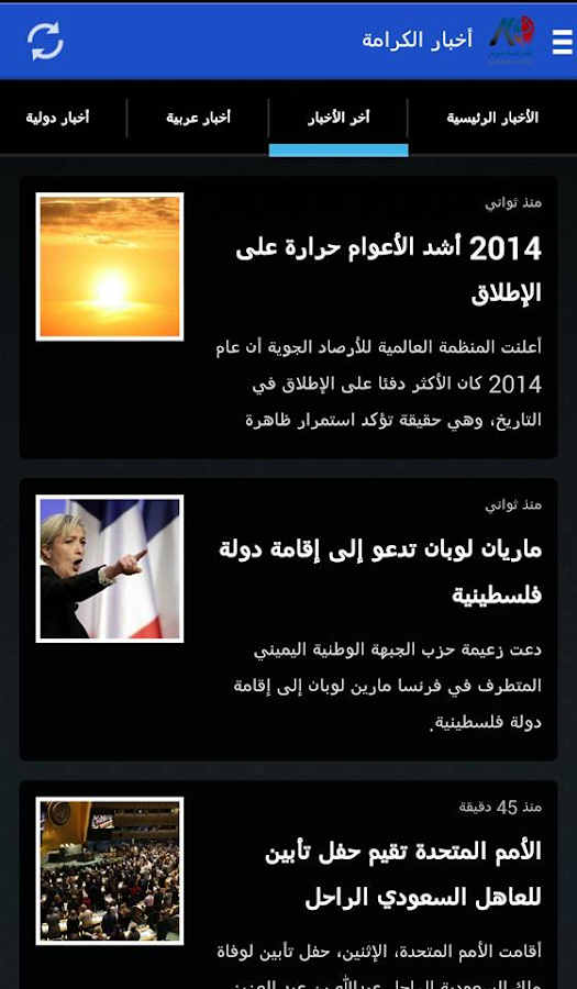 ‫الكرامة برس karamapress‬‎- screenshot