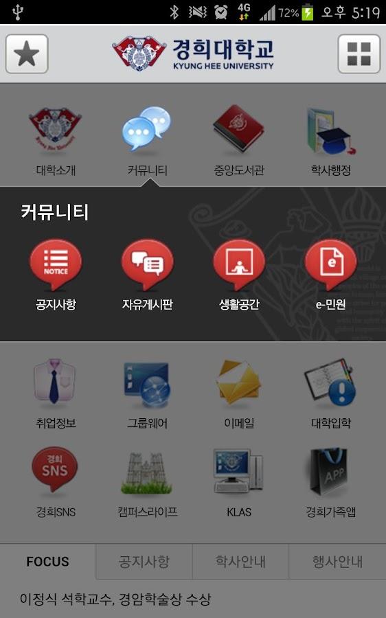 경희대학교 스마트캠퍼스 - screenshot