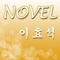 이효석 소설집 icon