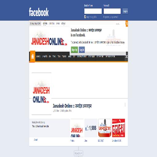 免費新聞App|Janadesh Online|阿達玩APP