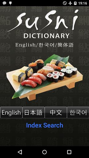 寿司翻訳辞典
