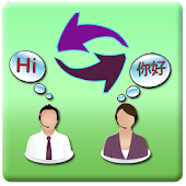 Easy Translator Free(Voice)