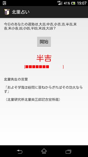 【免費娛樂App】北里占い-APP點子