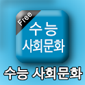 수능사회문화 logo