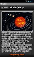 Screenshot of Solar System