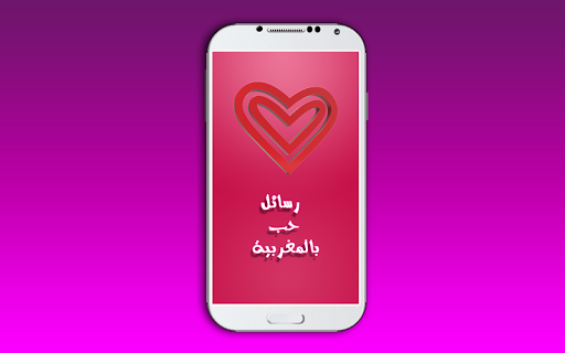 رسائل حب بالمغربية 2015