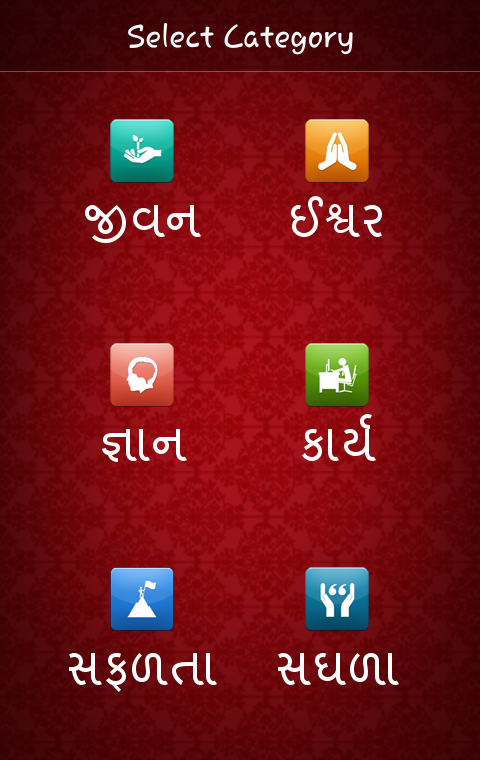 Gujarati Quotes- screenshot