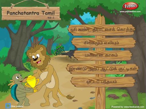Kids Stories Tamil vol-3