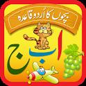 Kids Urdu Qaida icon
